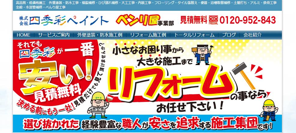 株式会社四季彩ペイントの画像