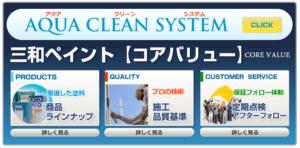 三和ペイント沖縄株式会社の画像