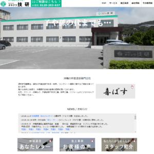 株式会社オキナワ技研の画像