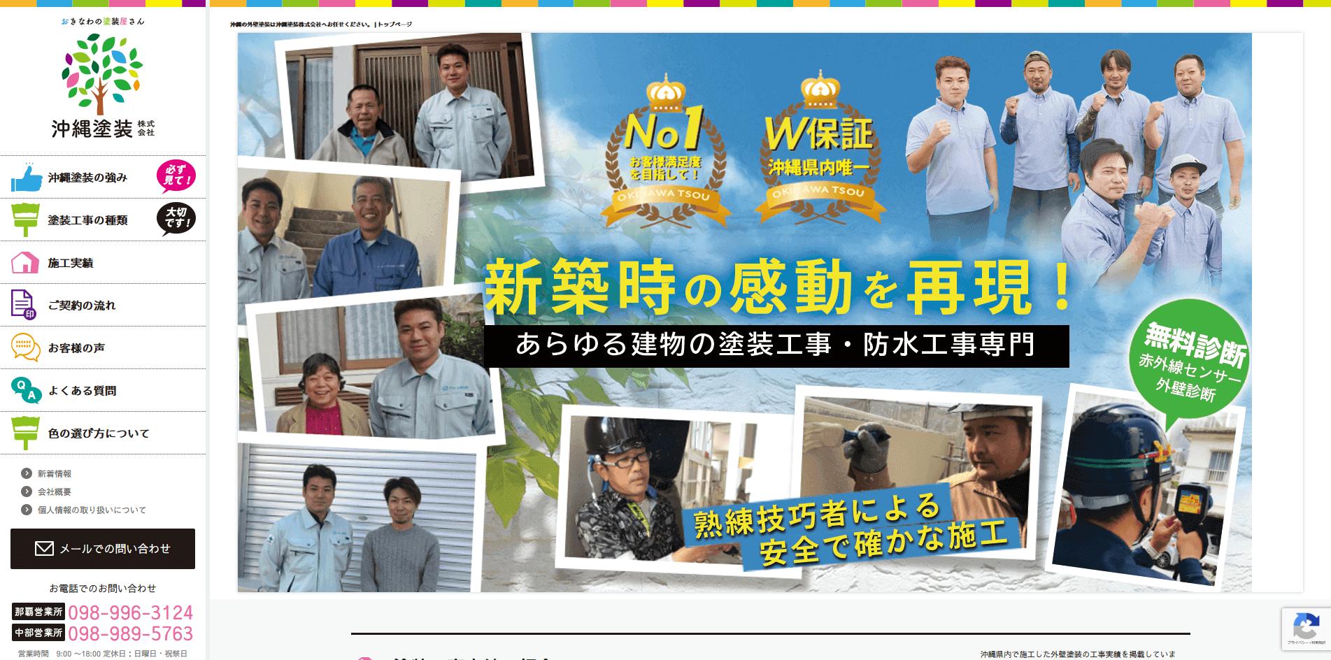 沖縄塗装株式会社の画像1
