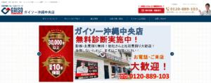 ガイソー沖縄中央店の画像1
