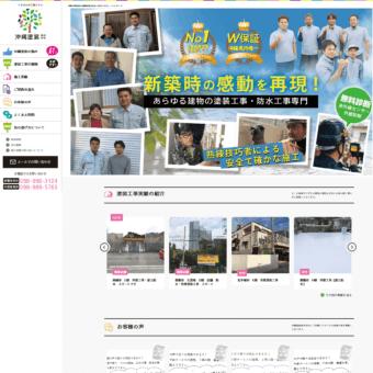 沖縄塗装株式会社の画像