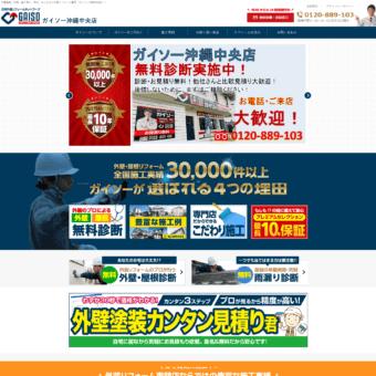 ガイソー沖縄中央店の画像